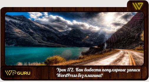 популярные записи wordpress