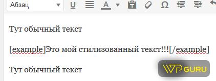 шорткод wordpress