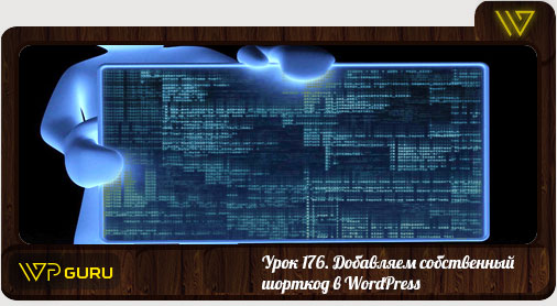 шорткоды в wordpress