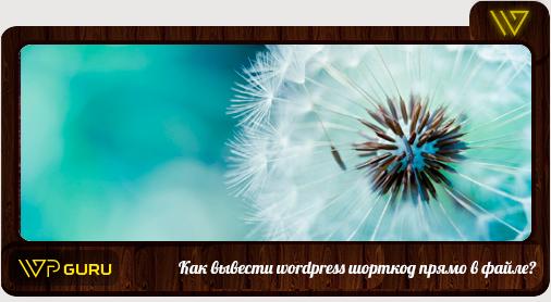 wordpress шорткод
